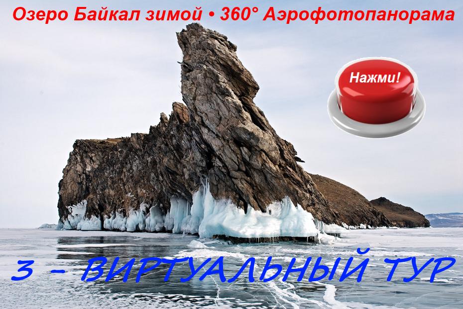 3 - D виртуальный тур. Зимний Байкал