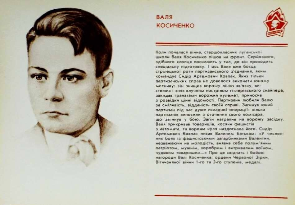 Валя Косиченко