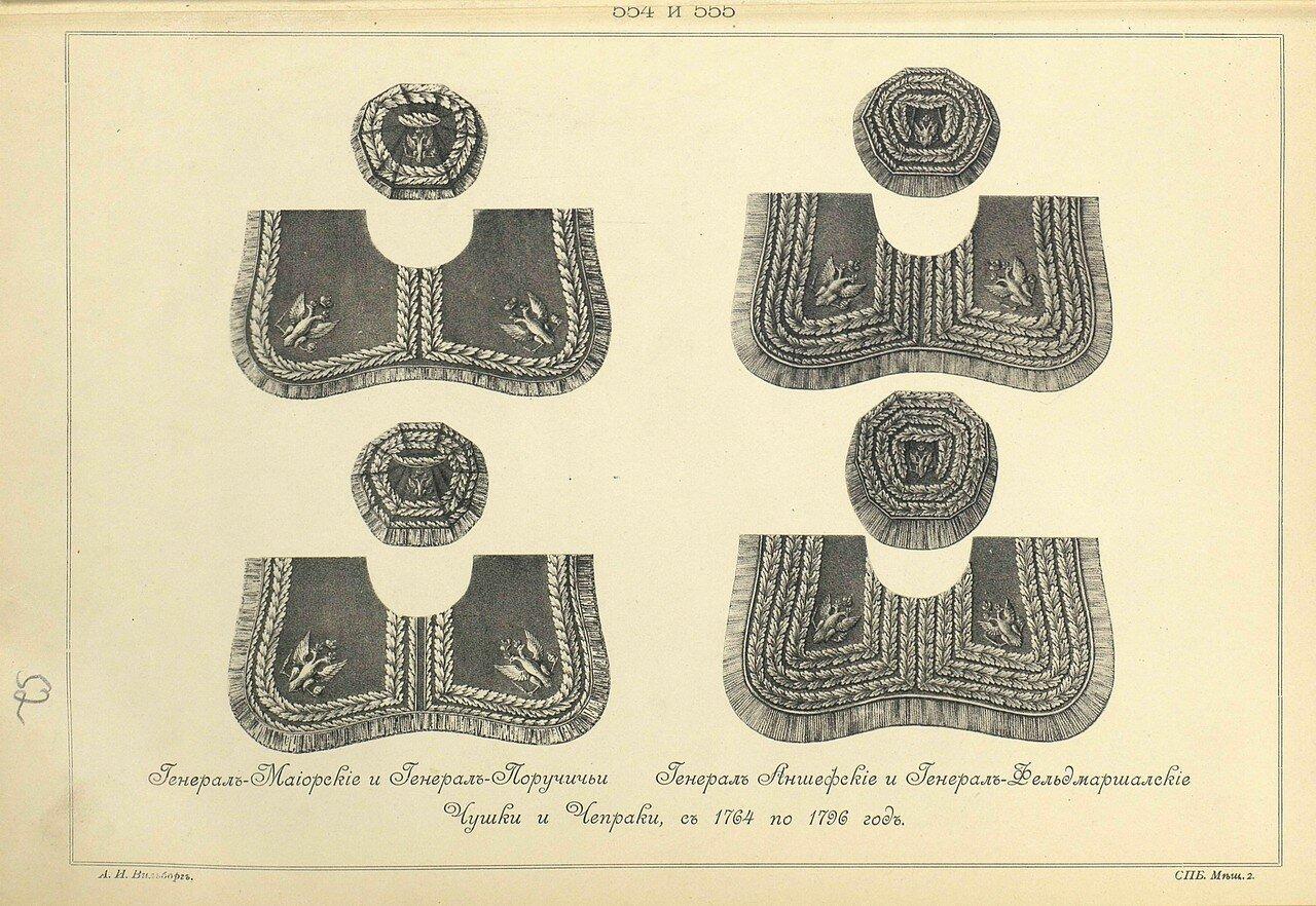 554 и 555. Генерал-Майорские и Генерал-Поручичьи, Генерал-Аншефские и Генерал-Фельдмаршалские Чушки и Чепраки, с 1764 по 1796 год.