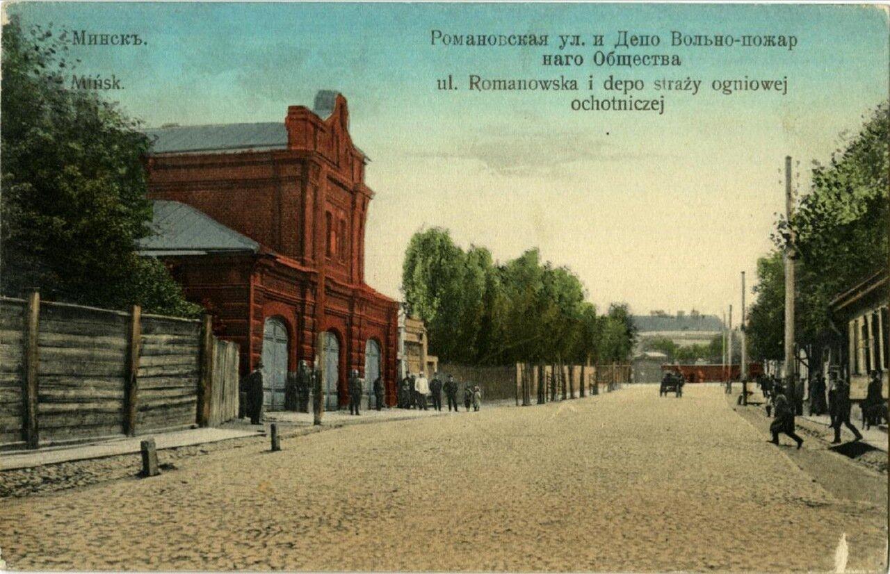 Романовская улица  и Депо Вольно-Пожарного Общества
