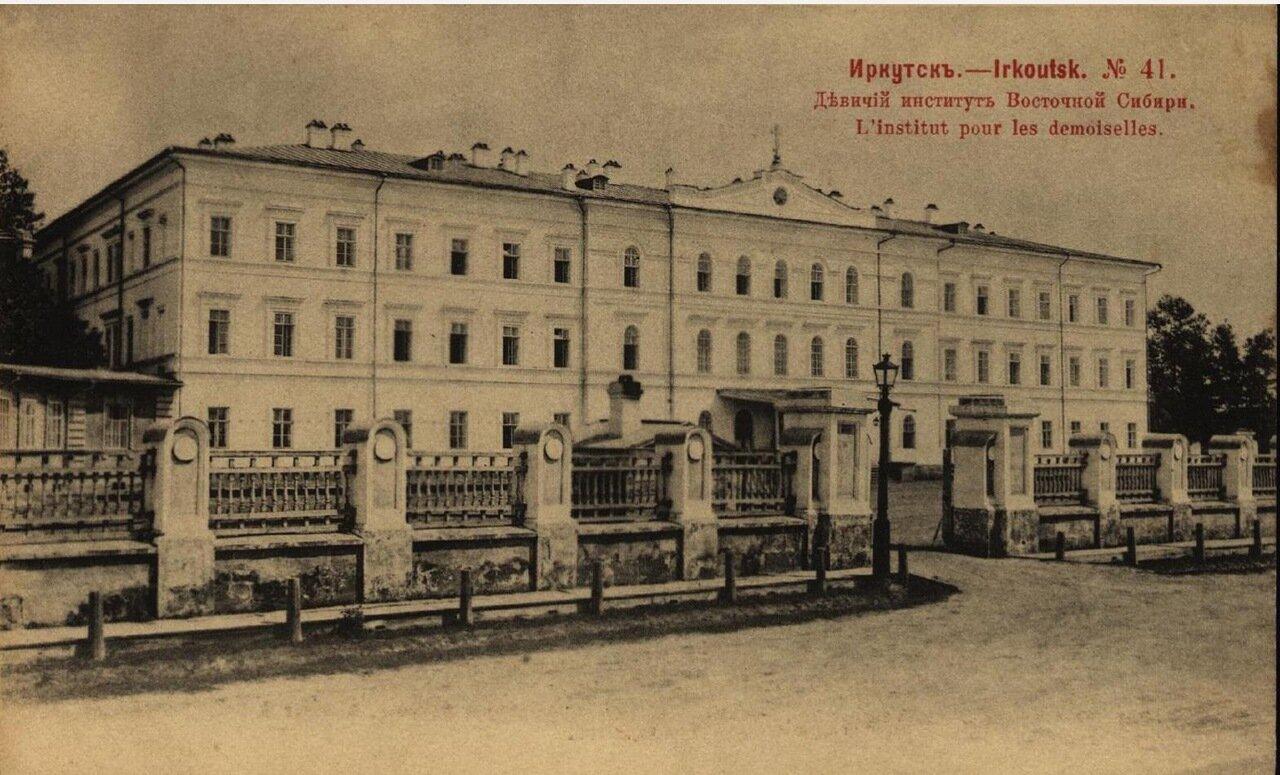 Девичий институт Восточной Сибири
