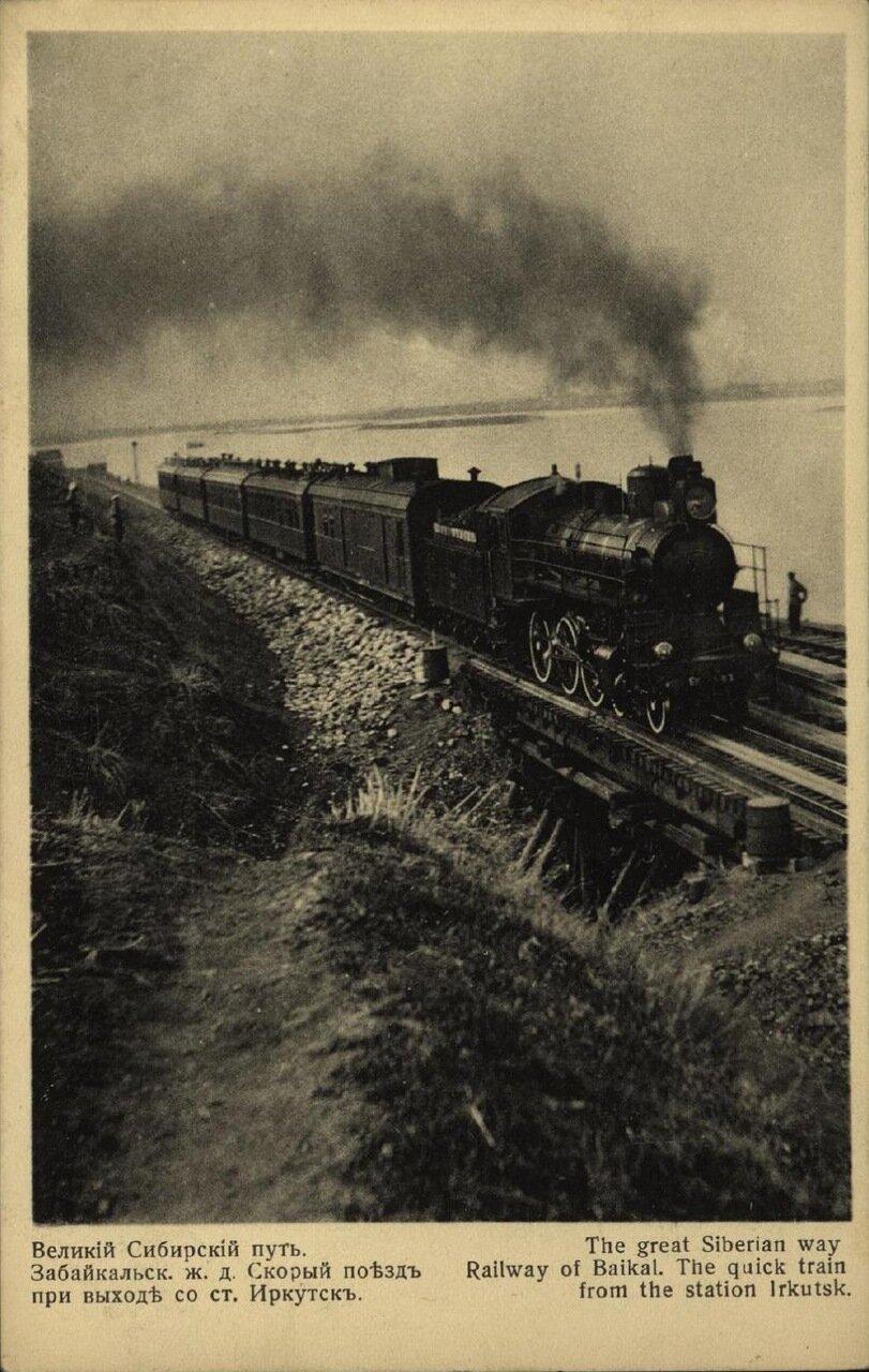 Скорый поезд при выходе со станции Иркутск