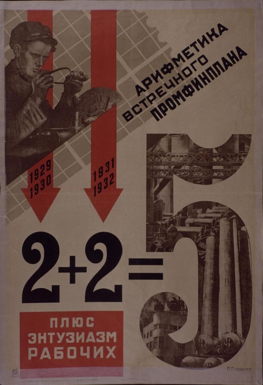 1930. 2+2=5. Арифметика встречного промышленно-финансового плана плюс энтузиазм рабочих