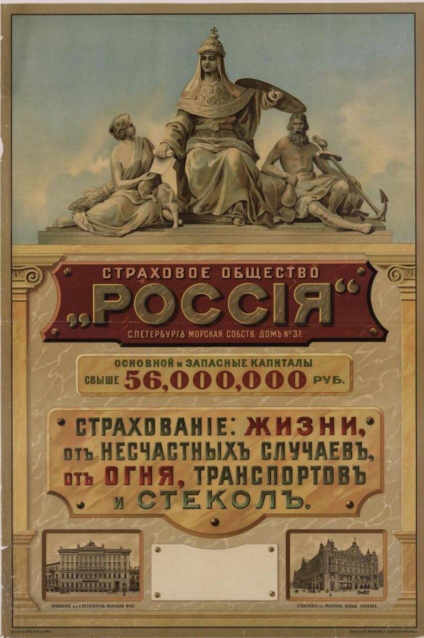 1904. Страховое общество «Россия». С.Петербург, Морская, собств. дом №37