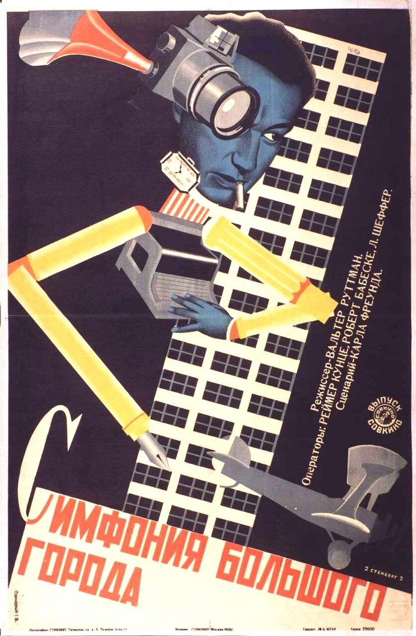 1928. «Симфония большого города». Режиссер Вальтер Руттман