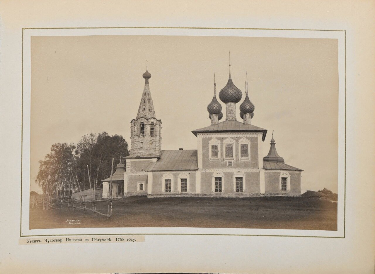 Церковь Николая Чудотворца на Петухове