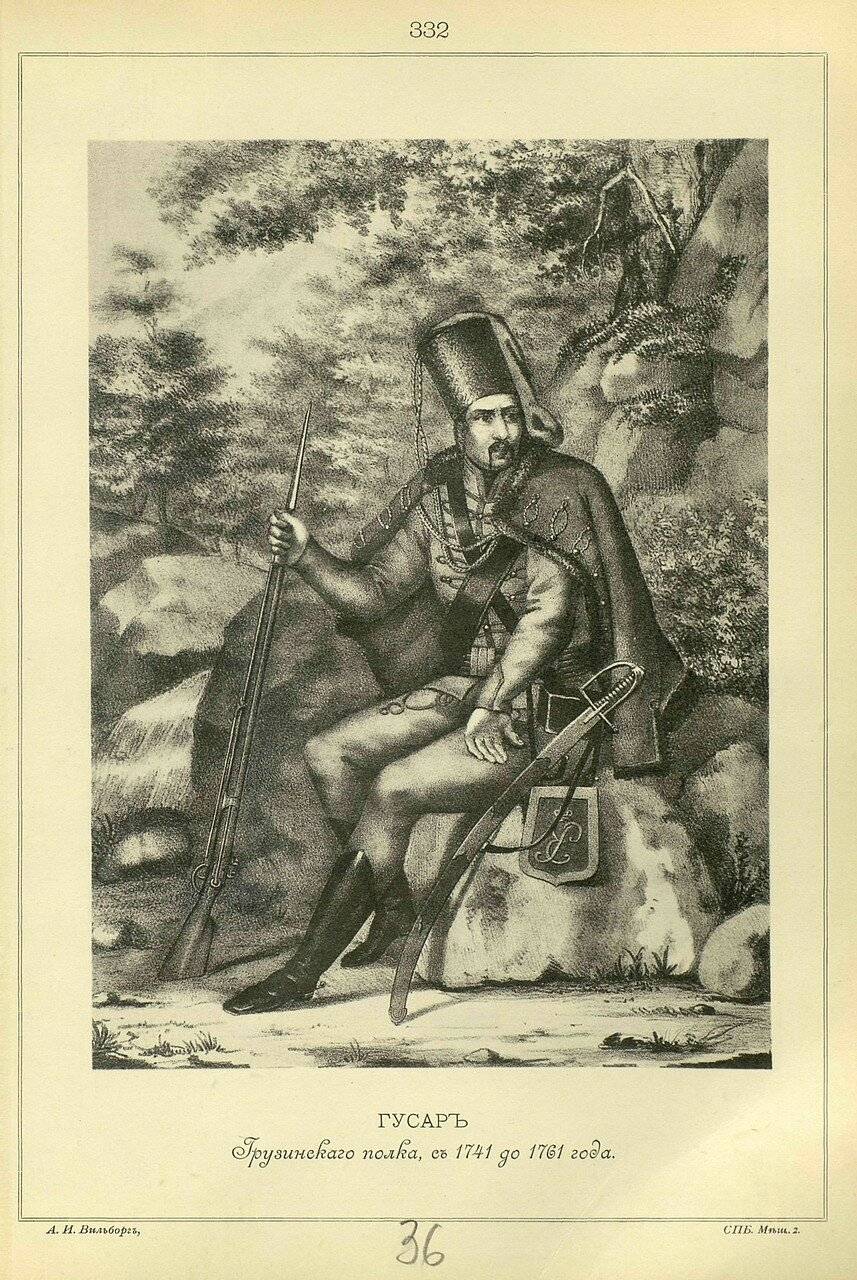 332. ГУСАР Грузинского полка, с 1741 до 1761 года.
