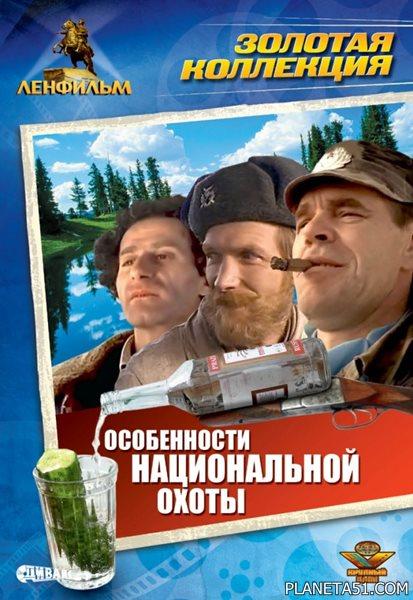 Особенности национальной охоты (1995/DVDRip)