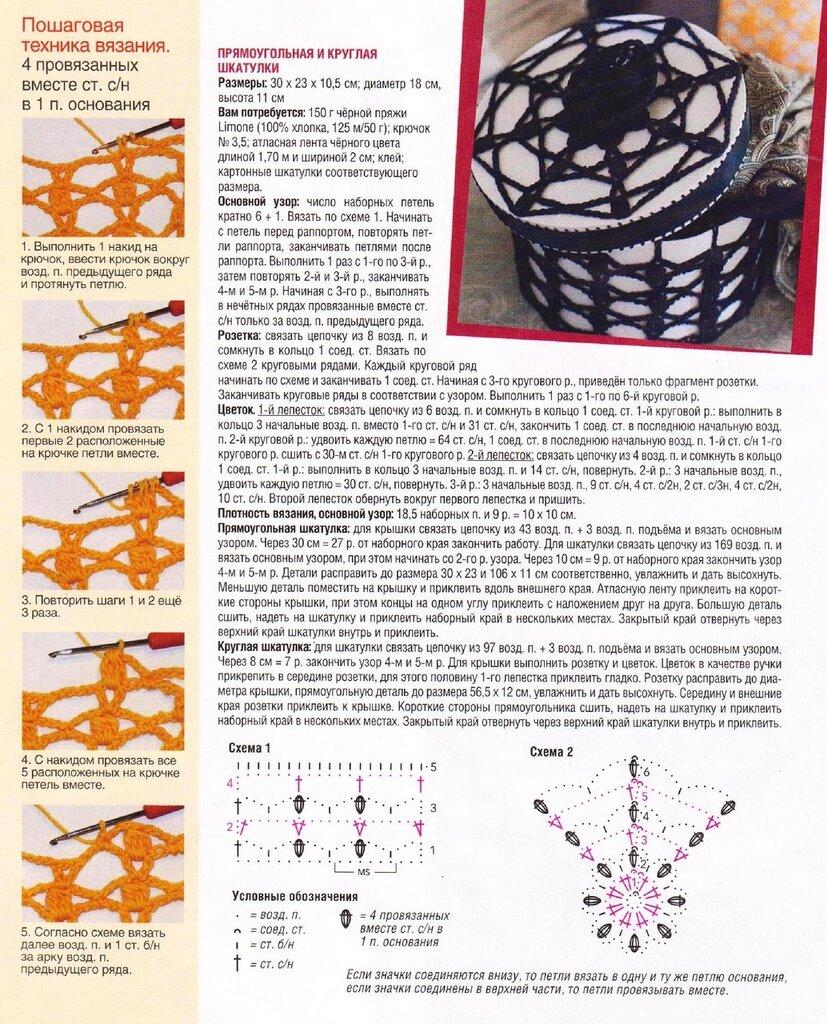 Как правильно вязать укороченные ряды спицами без дырок 72