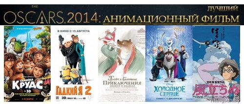Оскар 2014 номинации Лучший анимационный фильм
