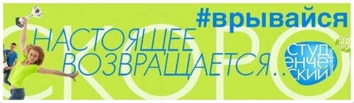 «Всероссийский студенческий марафон» поддержали в  Министерстве образования и науки РФ