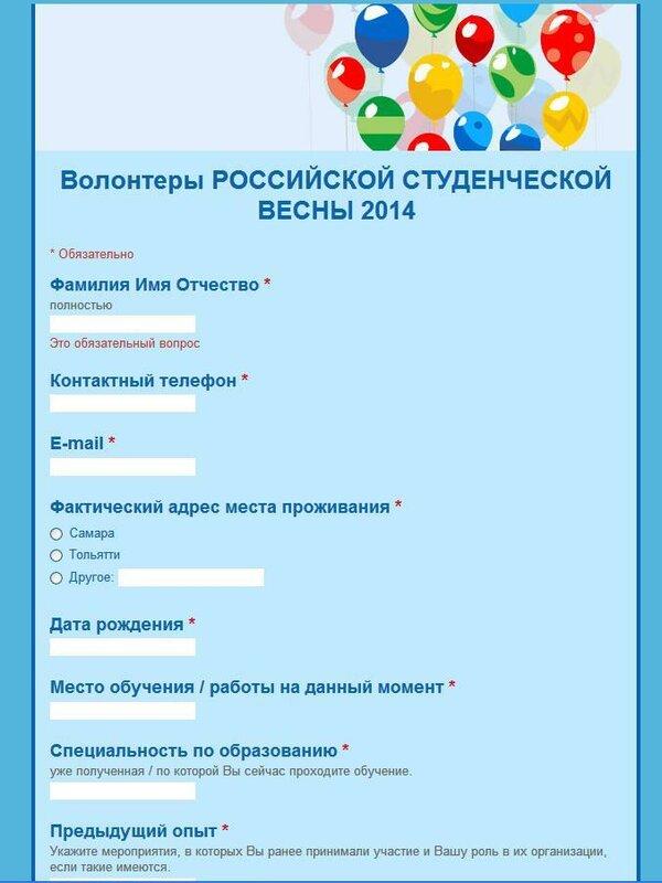 Анкета волонтера фестиваля Студенческая весна - 2014 в Тольятти