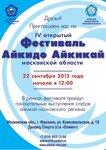 IV Открытый Фестиваль Айкидо Айкикай Московской области