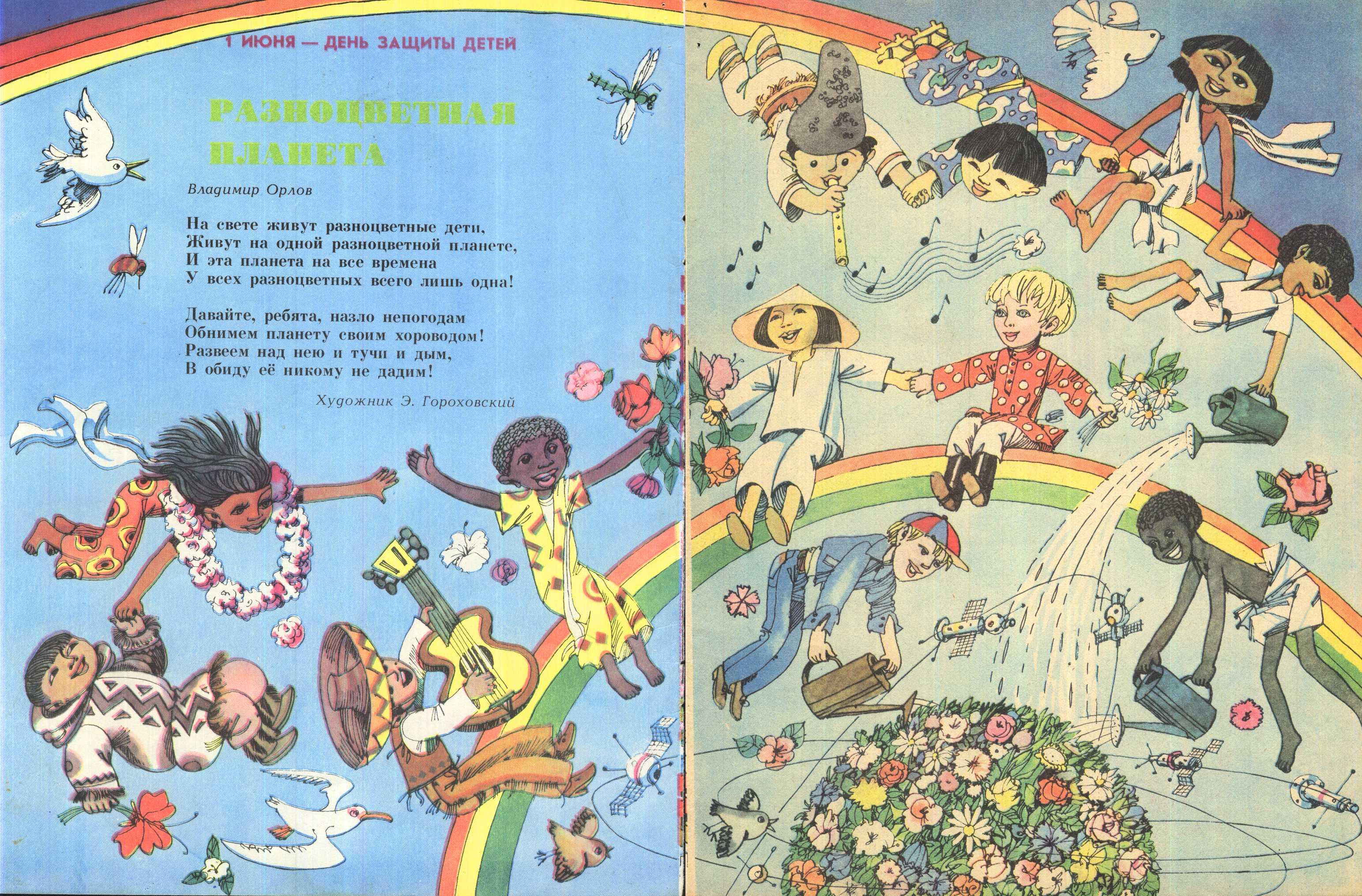 Стих все дети на этой планете