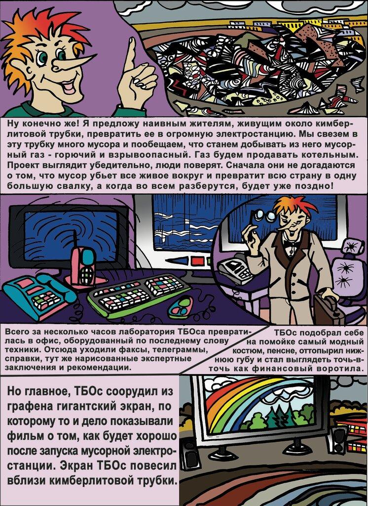 Приключения у кимберлитовой трубки (комикс) - фото 3