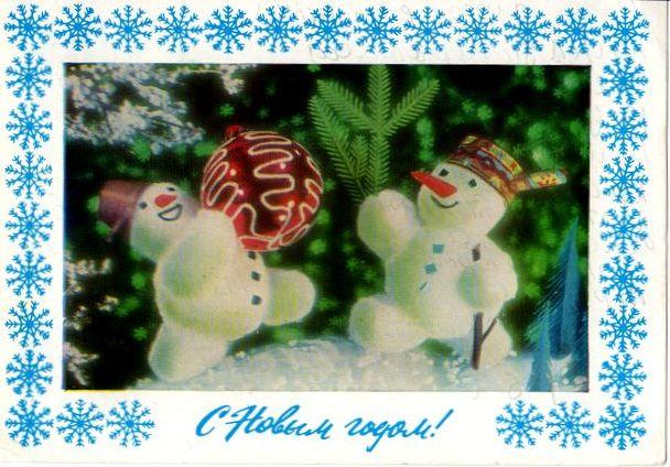 Снеговики играют с шариком. С Новым годом!