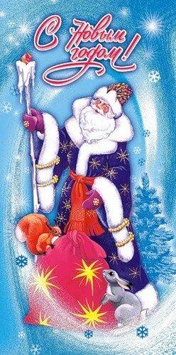 С Новым годом! Дед Мороз в красивом одеянии открытка поздравление картинка