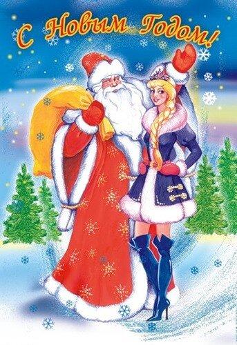 С Новым годом! Дед Мороз с красавицей Снегурочкой открытка поздравление картинка
