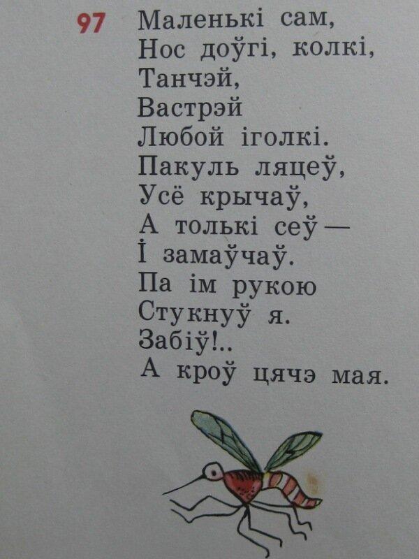 Ніл Гілевіч. Загадкі