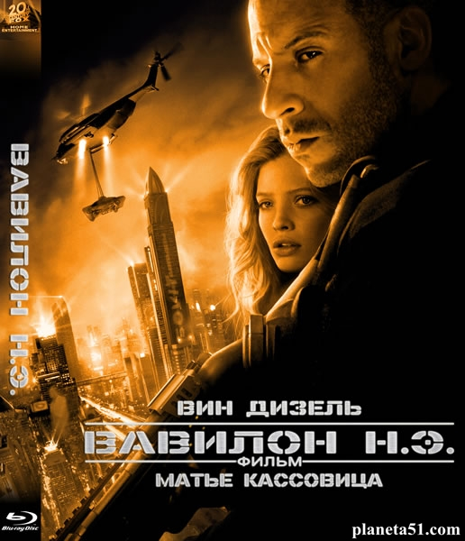 Вавилон Н.Э. / Babylon A.D. (2008/HDRip/Расширенная версия)