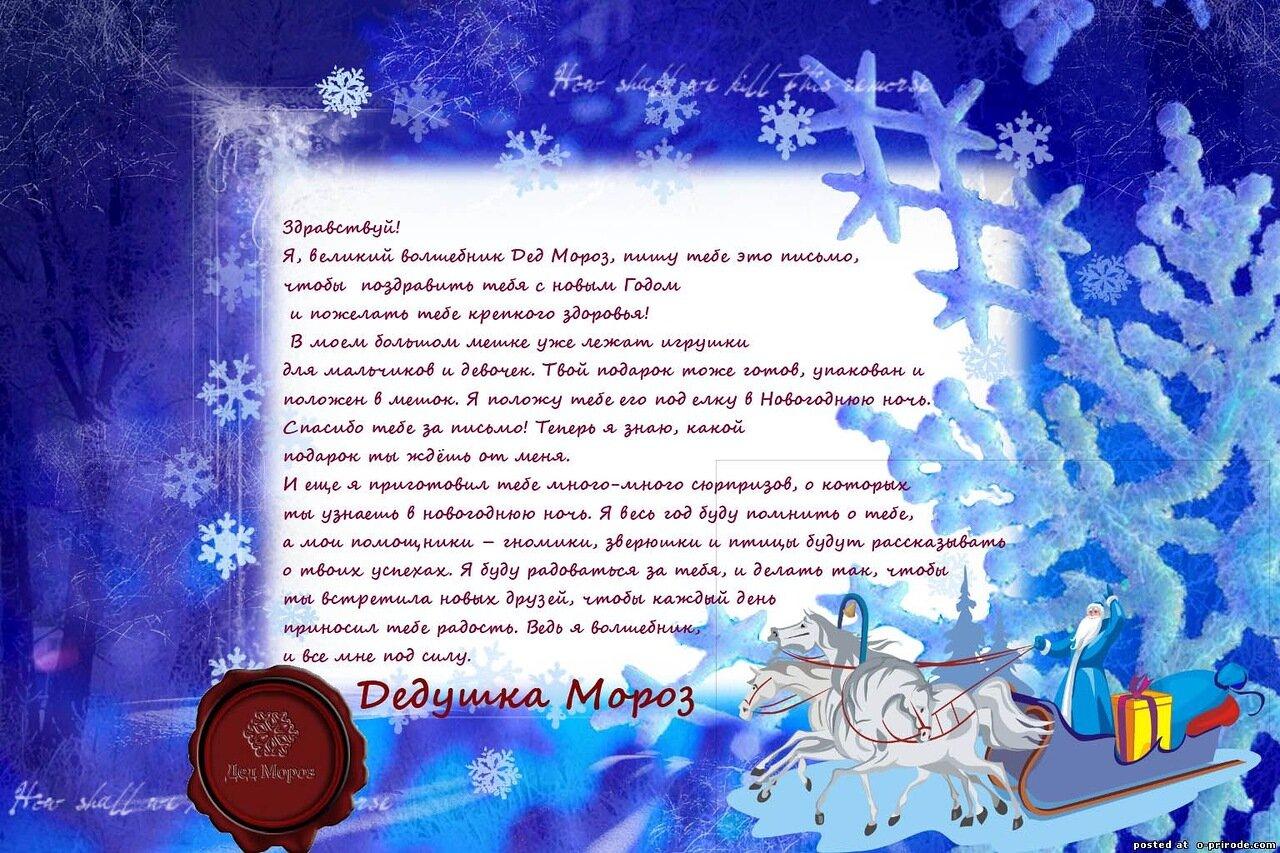 Поздравления на новый год письмо