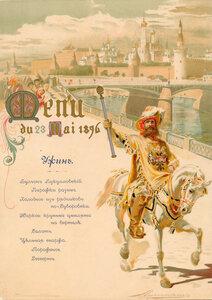 Меню ужина по окончании бала  в Александровском зале Большого дворца 23 мая 1896 года..