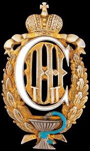 Знак в память столетия Императорской Медицинской Академии.