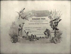 Похвальный отзыв Первой Всероссийской гигиенической выставки, присужденный архитектору Нюстрему в Гельсингфорсе.