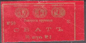 Этикетка от папирос  Сват