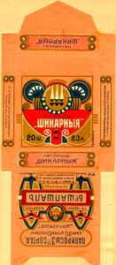 Этикетка от папирос  Шикарые