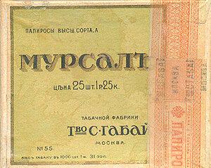 Этикетка от папирос  Мурсалт