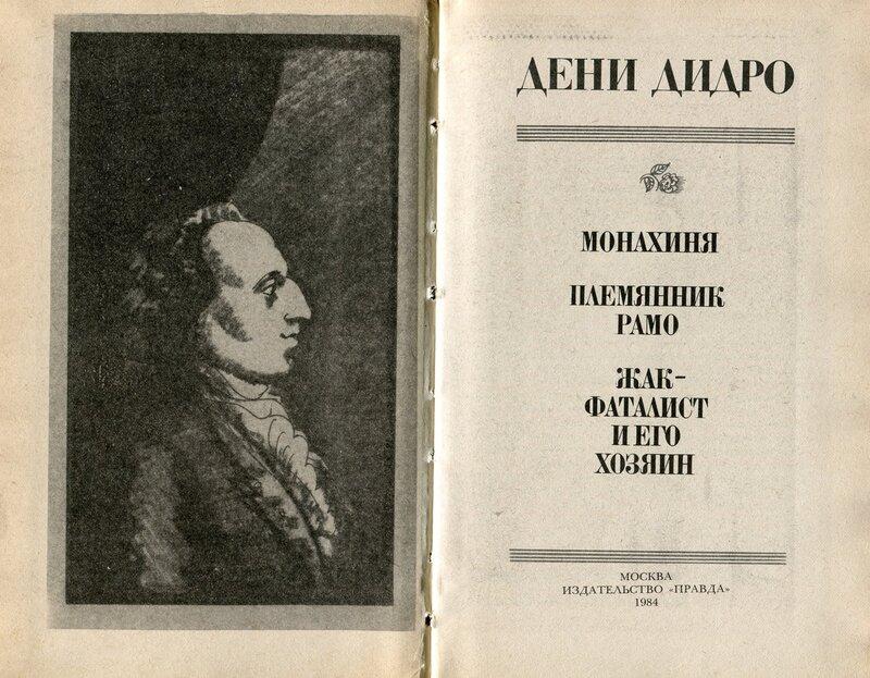 Читать жак-фаталист и его хозяин - дидро дени -