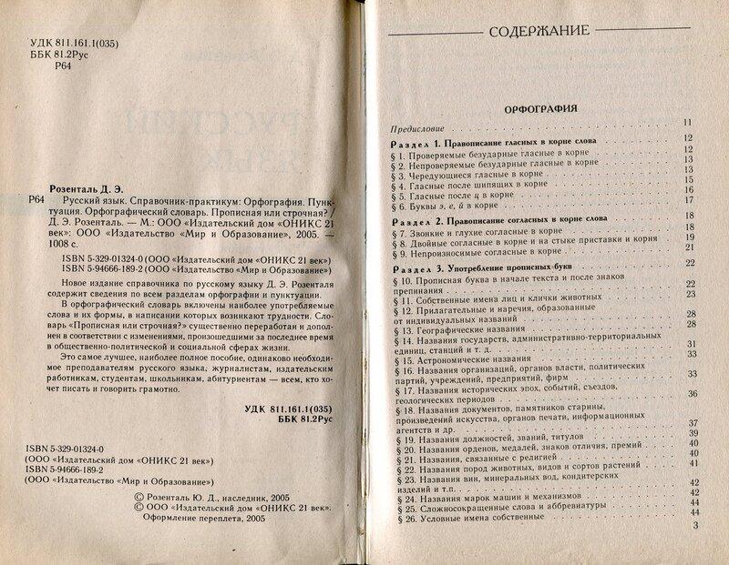 По класс языку практикума 8 и пунктуации орфографии решебник русскому по