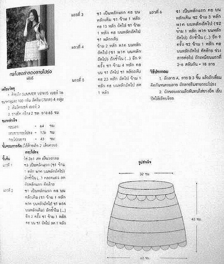 Белая юбка - тайский вариант