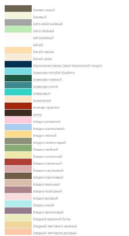 названия цвета от А до Я