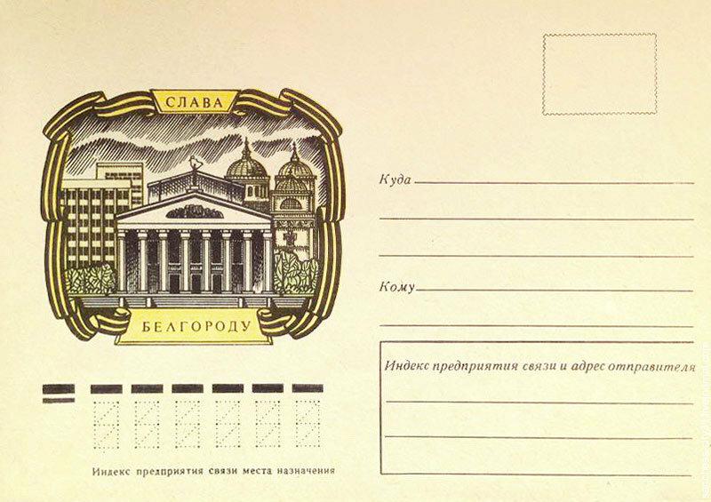 почтовые конверты Белгород
