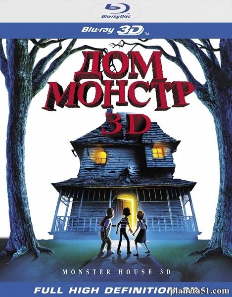 Дом-монстр / Monster House (2006/BDRip/HDRip)