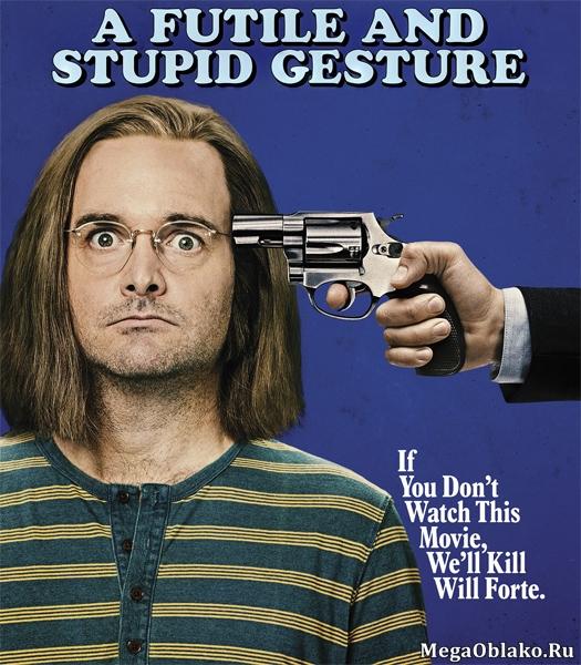 Глупый и бессмысленный жест / A Futile & Stupid Gesture (2018/WEB-DL/WEB-DLRip)