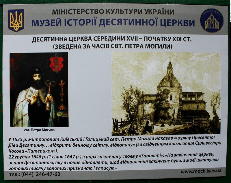 Десятинная церковь 17-19 веков