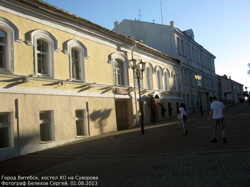 Витебск, хостел