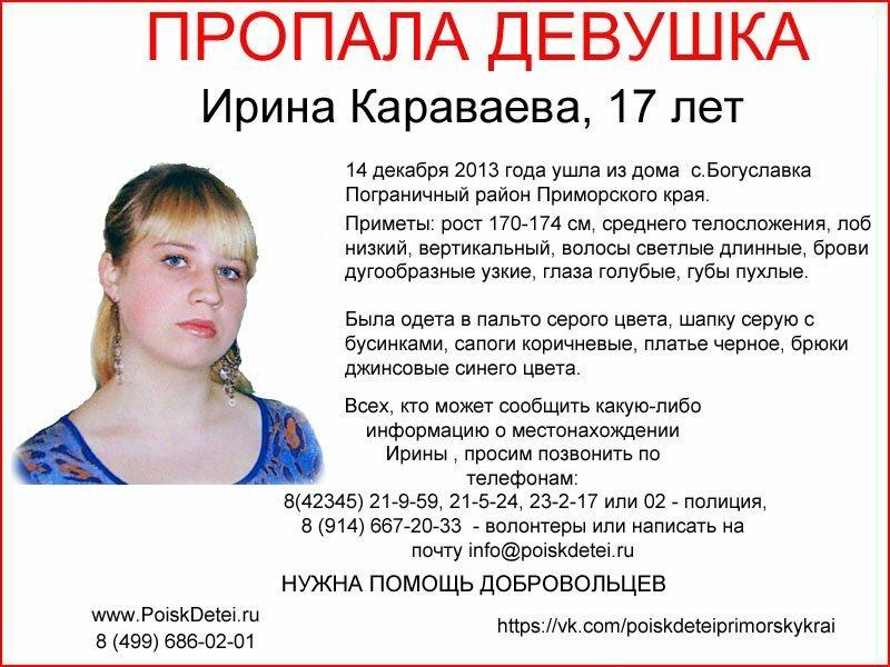 Приморский край - Ирина Караваева, 17 лет. Найдена - Завершенные поиски - Поиск пропавших детей