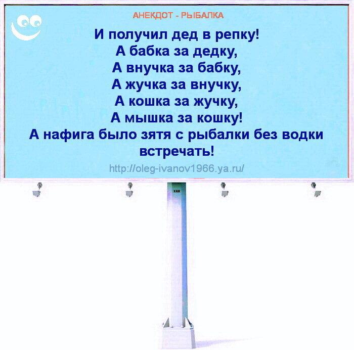 Рыбаков Анекдот