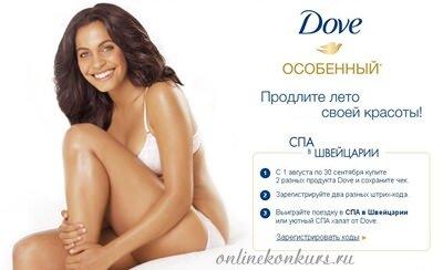 акции и призы от Dove