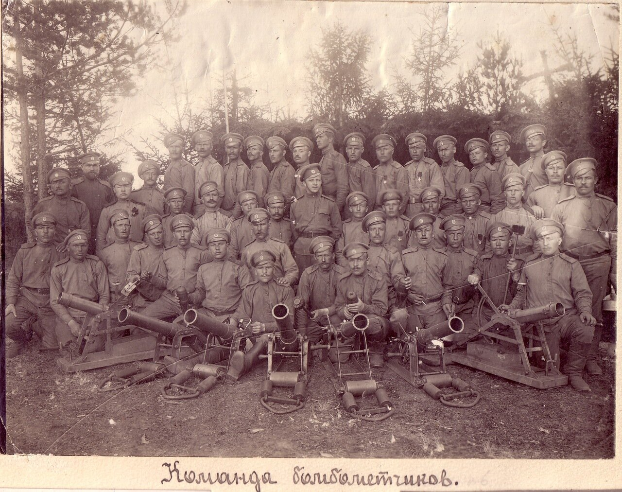 Команда бомбометчиков. 1916