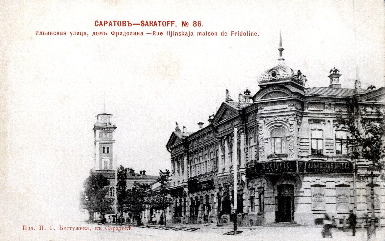 Ильинская улица и дом Фридолина