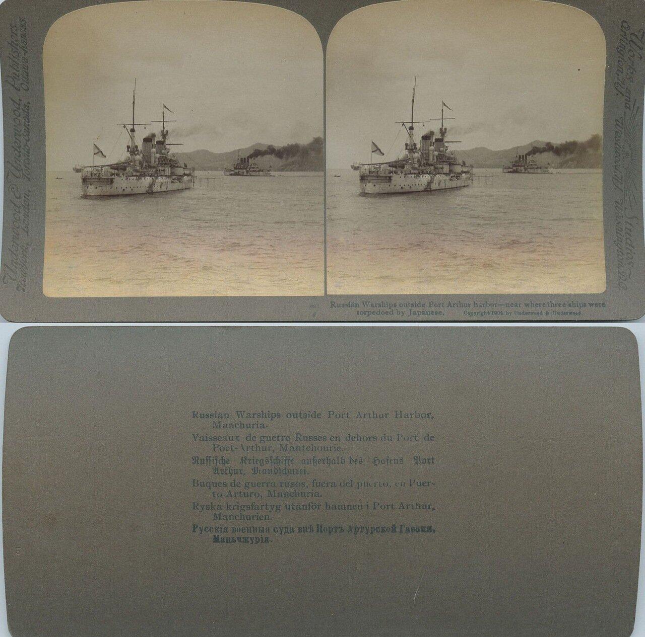 Русско-Японская война. Русские военные суда вне гавани Порт-Артура