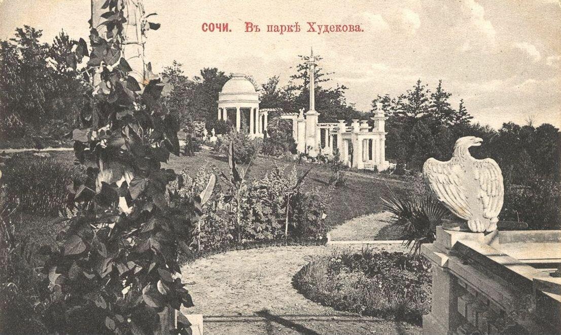 В парке Худекова