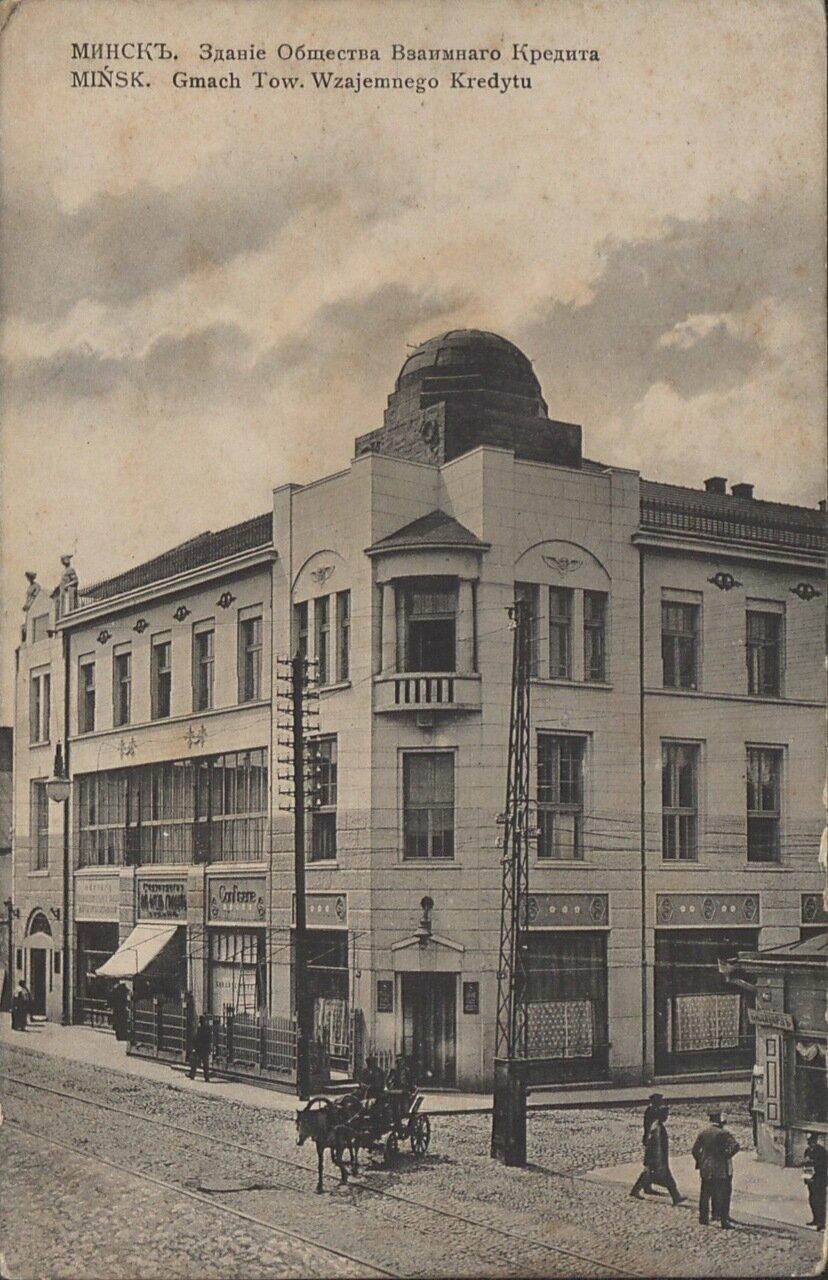 Здание Общества Взаимного Кредита