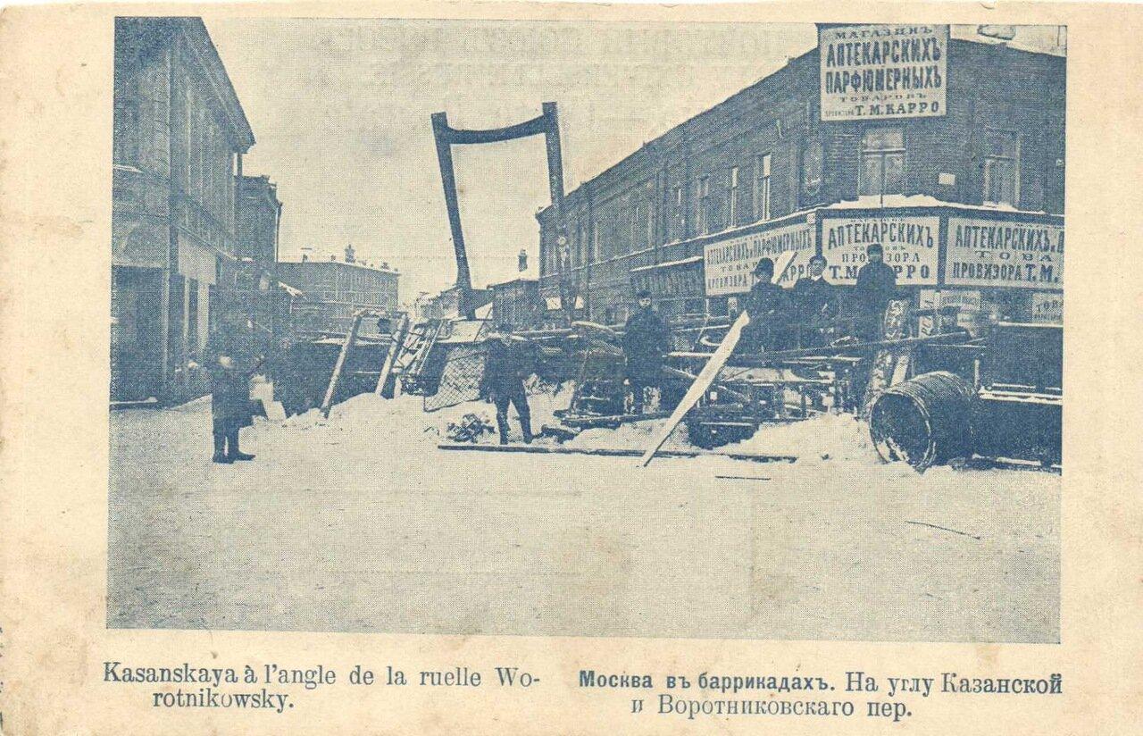 Москва в баррикадах. Баррикады на углу Казанской и Воротниковского переулка