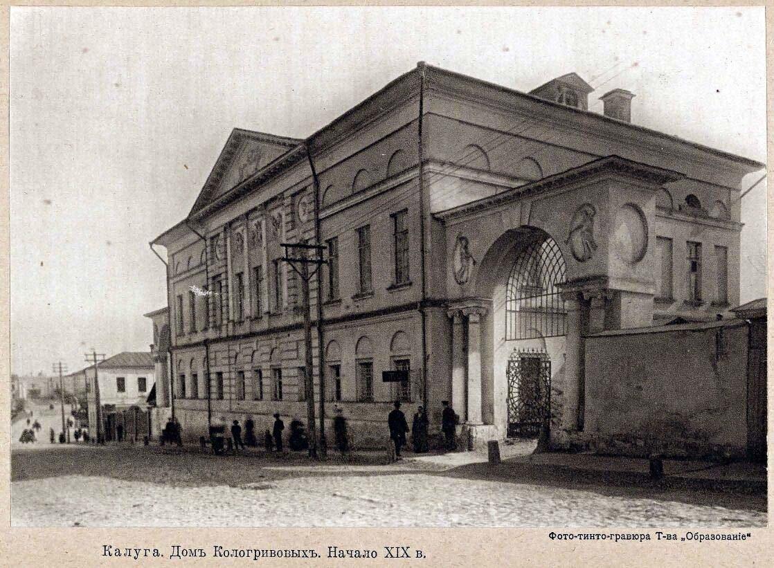 Дом Кологривовых